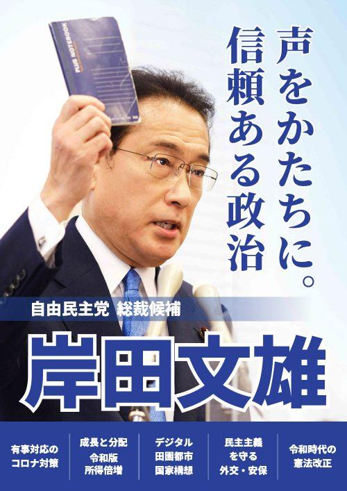 岸田文雄_政策集_Web版_v2